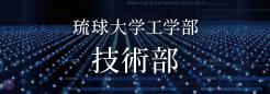 琉球大学工学部技術部