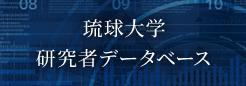 琉球大学 研究者データベース